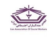 اطلاعیه دیدار نوروزی اعضای انجمن مددکاران اجتماعی ایران