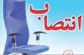 ابلاغ مسئول کمیته امور بین الملل انجمن مددکاران اجتماعی ایران
