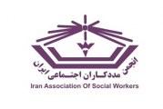 گزارش اولین نشست تخصصی ماهیانه انجمن مددکاری اجتماعی ایران  با موضوع «نقش مددکاران اجتماعی در حمایت های اجتماعی در بلایای طبیعی»