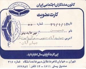 کارت عضویت کانون مددکاران اجتماعی ایران