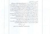 نامه ای از ستّاره فرمانفرمائیان