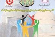 همایش مددکاران اجتماعی در اردبیل برگزار شد