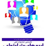 ایده های برتر اجتماعی