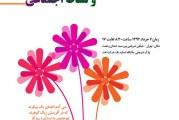 برگزاری بیست و هشتمین جشن روز مددکار اجتماعی