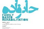 اولین کنگره ملی توانبخشی مبتنی بر خانواده