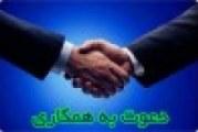 اطلاعیه همکاری مددکار اجتماعی