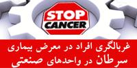 طرح غربالگردی افراد در معرض بیماری سرطان در واحدهای صنعتی