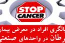 معرفی طرح  غربالگردی افراد در معرض بیماری سرطان در واحدهای صنعتی