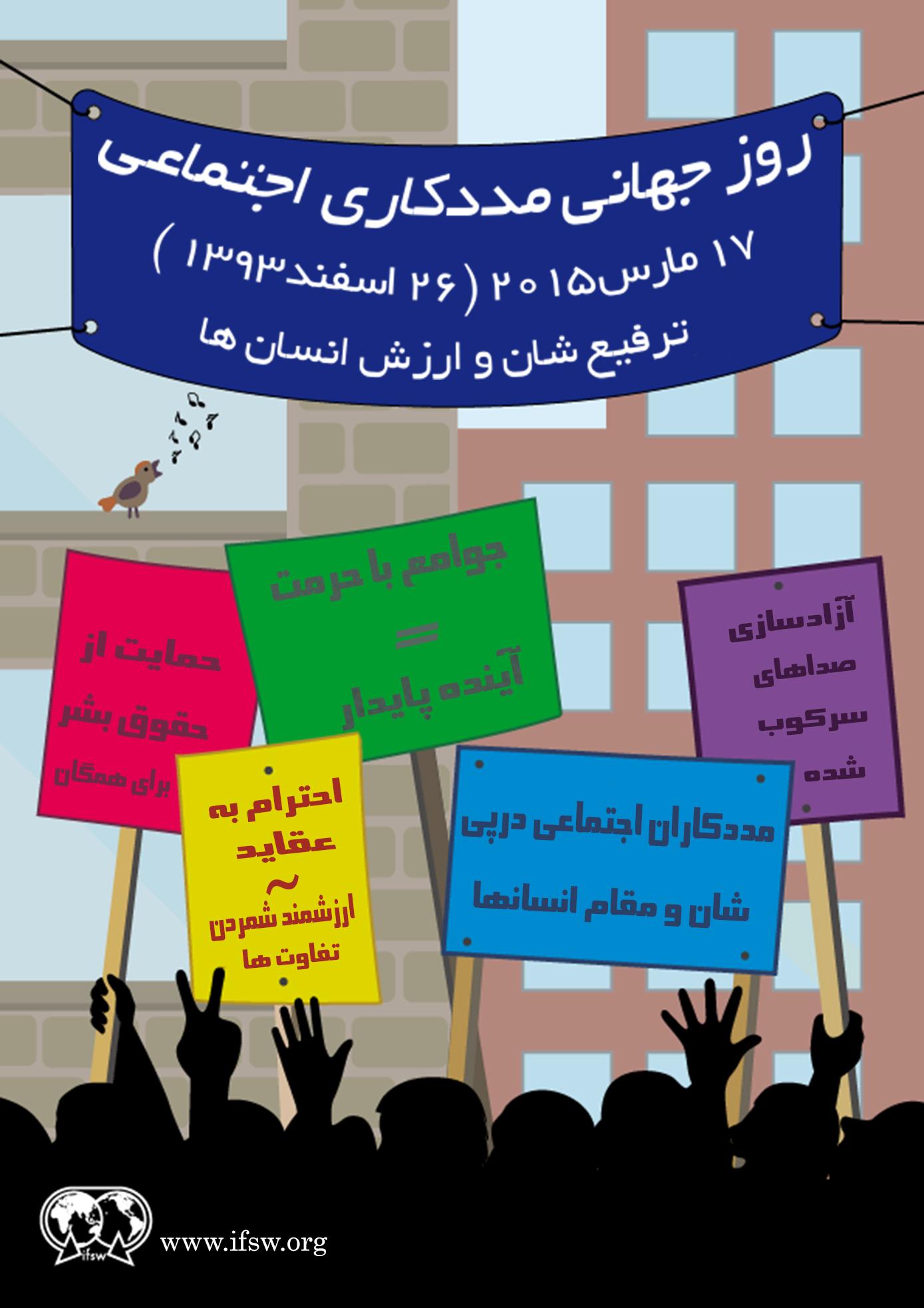 پوستر روز جهانی مددکاری اجتماعی