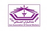 مسئولین جدید دفاتر استانی انجمن در ایلام و اصفهان منصوب شدند