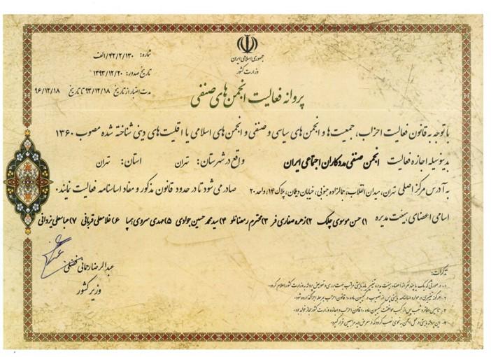 مجوز فعالیت انجمن مددکاران اجتماعی ایران