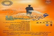 ششمین همایش ملی آسیبهای پنهان در کردستان