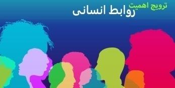 پوستر روز جهانی مددکاری اجتماعی ۲۰۱۸