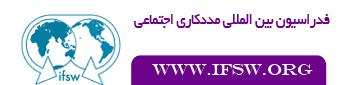 عضویت در فدراسیون جهانی