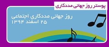پوستر روز جهانی مددکاری