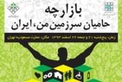 بازارچه «حامیان سرزمین من، ایران» ۲۱ و ۲۲ اسفند برگزار می شود