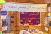حضور فعالانه انجمن شعبه اردبیل در نمایشگاه مبارزه با مواد مخدر