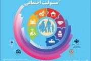عکسهای همایش مددکاری اجتماعی و مسئولیت اجتماعی (۲)