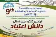 نهمین کنگره بین المللی دانش اعتیاد شهریورماه امسال برگزار می شود