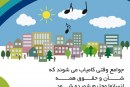 پوستر روز جهانی مددکاری اجتماعی/ ۲۵اسفند ۱۳۹۴