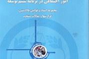 مجموعه مقالات امور اجتماعی در برنامه ششم توسعه