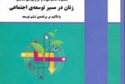 مجموعه مقالات همایش زنان در مسیر توسعه اجتماعی: با تأکید بر برنامه ششم توسعه