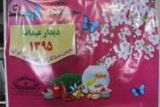 عکسهای دیدار عیدانه انجمن/ فروردین ۹۵/ بخش اول