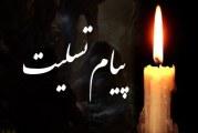 پیام تسلیت به آقای عبدالحسین عربان