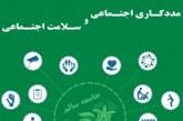 همایش مددکاری فرهنگی و اجتماعی و همچنین سلامت فرهنگی و اجتماعی در یزد