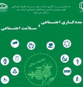 همایش مددکاری اجتماعی و سلامت اجتماعی در یزد