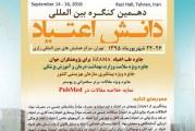 دهمین کنگره دانش اعتیاد شهریور ماه برگزار می شود