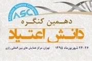 دعوت به پنل انجمن در کنگره دانش اعتیاد