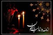 تسلیت به آقای پرویز زارعی