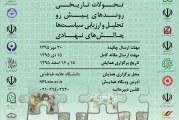 مهلت ارسال مقاله در همایش سیاستگذاری اجتماعی تا پایان آبان تمدید شد