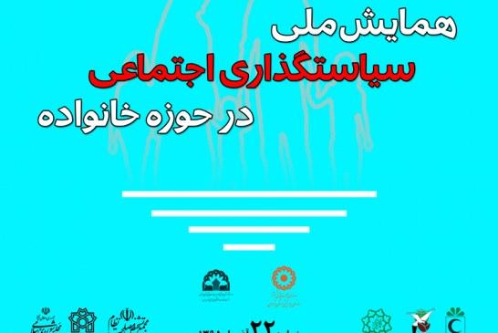 همایش ملی سیاستگذاری اجتماعی در حوزه خانواده برگزار می شود