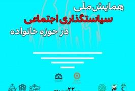 """دعوت رئیس انجمن برای شرکت در همایش """"سیاستگذاری اجتماعی در حوزه خانواده"""""""