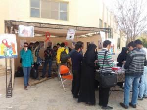 نمایشگاه درباره بیماری ایدز در استان یزد