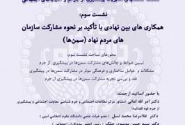نشست تخصصی با عنوان همکاری های بین نهادی ۲ اسفند با حضور رئیس انجمن برگزار می شود