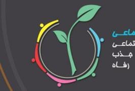 همایش راهکارهای توسعه کارآفرینی اجتماعی در کشور