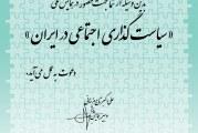 همایش سیاستگذاری اجتماعی در ایران ۱۵ و ۱۶ اسفند برگزار می شود