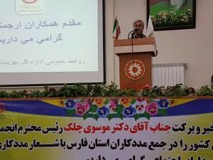 جشن مددکاران اجتماعی در شیراز