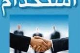 آگهی استخدام مددکار اجتماعی در یک کلینیک مددکاری اجتماعی