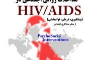 نشست تخصصی مداخلات روانی اجتماعی در HIV/AIDS