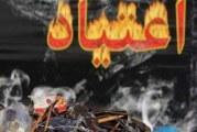 هشدارهای جدیدترین تعداد معتادان ایران