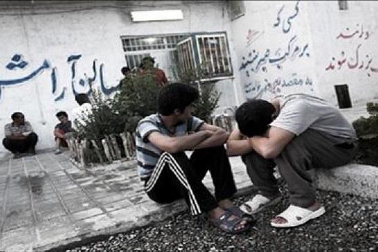 رئیس انجمن در برنامه جریان: مراکز بهزیستی تبدیل به زندان معتادان نشود