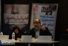 برگزاری همایش «قربانیان خاموش» توسط جمعیت امام علی(ع)