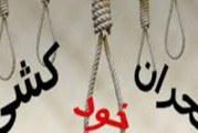 نرخ خودکشی در ایران نسبت به میانگین جهانی کمتر است