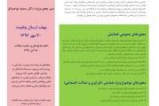"""مهلت ارسال مقاله به """"چهارمین همایش پژوهش اجتماعی و فرهنگی در جامعه ایران"""" تمدید شد"""