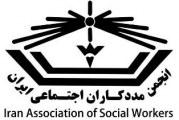 اطلاعیه شماره ۲ انتخابات انجمن مددکاران اجتماعی ایران