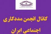 کانال تلگرامی انجمن مددکاران اجتماعی ایران راه اندازی شد